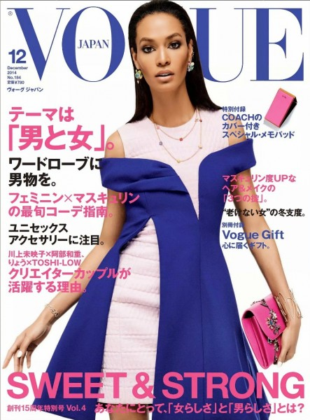 Joan Smalls Covers The December 2014 Issue Of Vogue Japan