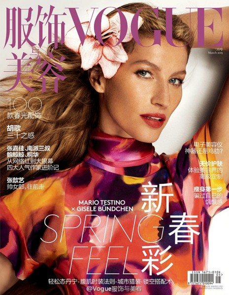 Gisele Bündchen for Vogue China March 2015 by Mario Testino